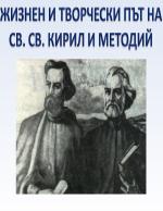Жизнен и творчески път на Св Св Кирил и Методий