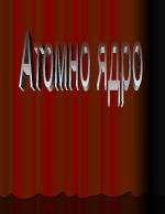 Атомно ядро