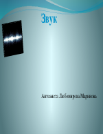 Презентация на тема звук