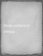 АЕЦ Козлодуй