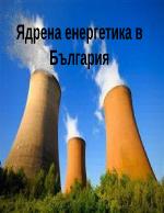 Ядрена енергетика в България