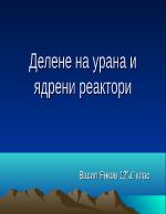 Делене на урана и ядрени реактори