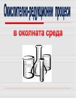 Окислително-редукционни процеси