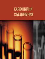 Карбонилни съединения