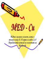 Химичен елемент Cu мед