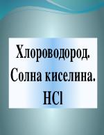 Хлороводород Солна киселина HCl