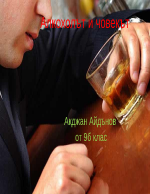 Алкохолът и човекът