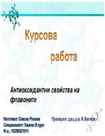 Антиоксидантни свойства на флавоните