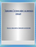 ТермохимияТоплинен ефект на химичната реакция Закони в термохимиятаТермохимични изчисления