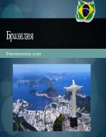 Бразилия - Южноамерикански регион