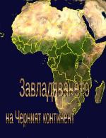 Завладяване на Черният континент