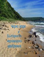 Черно море и българското черноморско крайбрежие