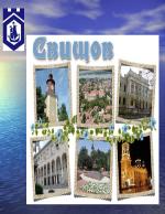 Презентация за град Свищов