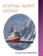 Антарктида - леденият континент