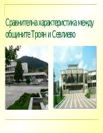 Сравнителна характеристика между общините Троян и Севлиево