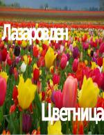 Лазаровден и Цветница