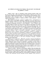 Историята и човекът в романа Железният светилник на Димитър Талев