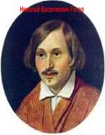 Николай Василиевич Гогол - Шинел