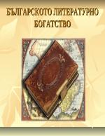 Българско литературно богатство