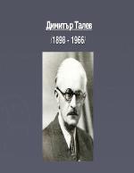 Димитър Талев Железния светилник