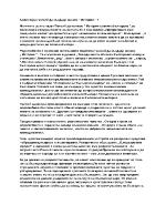 Мотиви за създаването на История славянобългарска