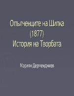 Опълченците на Шипка 1877