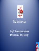 Мартеница