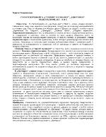 Христо Смирненски - СТАРИЯТ МУЗИКАНТ ЦВЕТАРКА