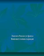 Направления в Западноевропейската литература