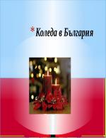 Коледа в България