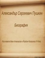 Александър Сергеевич Пушкин