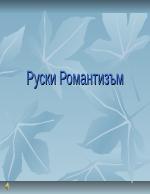 Руски романтизъм