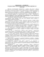 Художествени измерения на българския национален характер - Иван Вазов - Под Игото