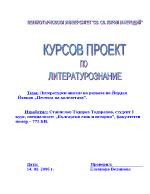 Жанрова теория - литературен анализ на разказа на Йордан Йовков Песента на колелетата