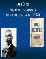 Иван Вазов и романът Под игото