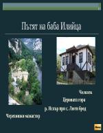 Пътят на Баба Илийца
