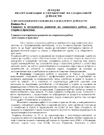 Организация и управление на социалните дейности