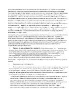 История на икономическата теория