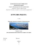 Европейска стратегия за развитие на Дунавския регион