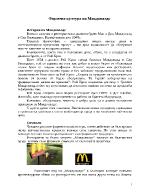 Фирмена култура на Макдоналдс