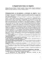 Теми за държавния изпит по финанси
