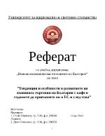 Тенденции и особености в развитието на външната търговия с кафе на република България за периода 2001-2011г