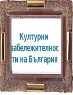 Културни забележителности на България