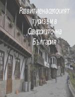Развитие на селския туризъм в Североизточна България