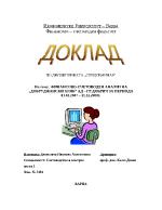 Финансово-счетоводен анализ на Добруджански хляб АД гр Добрич за периода 01012007 31122008 г