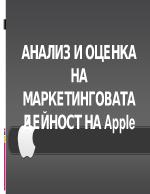 Анализ и оценка на маркетинговата дейност на Аpple