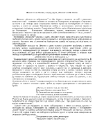 Личността на Левски според одата Левски на Иван Вазов