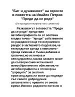 Бит и душевност на героите в повестта на Ивайло Петров Преди да се родя