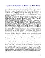 Одата Опълченците на Шипка от Иван Вазов