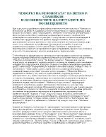 Изворът на белоногата на Петко Рачов Славейков и особеностите на ритуалите по посвещението